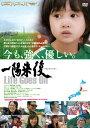 一陽来復 Life Goes On/DVD/ TCエンタテインメント TCED-4182