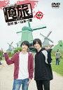 「俺旅。~オランダ~」前編 北村諒×山本一慶/DVD/ TCエンタテインメント TCED-4275