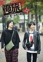 「俺旅。~オランダ~」後編 北村諒×山本一慶/DVD/ TCエンタテインメント TCED-4276
