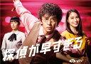 探偵が早すぎる DVD-BOX/DVD/TCED-4290画像