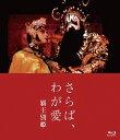 さらば、わが愛 覇王別姫 Blu-ray/Blu-ray Disc/ TCエンタテインメント TCBD-0807
