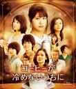 コーヒーが冷めないうちに Blu-ray 通常版/Blu-ray Disc/ TCエンタテインメント TCBD-0816