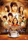 コーヒーが冷めないうちに DVD 通常版/DVD/ TCエンタテインメント TCED-4345
