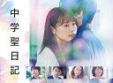 中学聖日記 DVD-BOX/DVD/ TCエンタテインメント TCED-4412