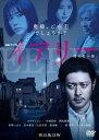連続ドラマW イアリー 見えない顔 DVD-BOX/DVD/ TCエンタテインメント TCED-4428