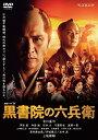 連続ドラマW 黒書院の六兵衛 DVD-BOX/DVD/ TCエンタテインメント TCED-4429