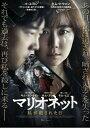 マリオネット 私が殺された日/DVD/ TCエンタテインメント TCED-4453