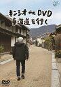 キンシオ the DVD 東海道を行く/DVD/ TCエンタテインメント TCED-4533