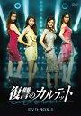 復讐のカルテット DVD-BOX5/DVD/ TCエンタテインメント TCED-4557