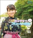 逢田梨香子のスローな休日 鎌倉編/Blu-ray Disc/ TCエンタテインメント TCBD-0869