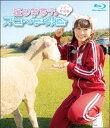 逢田梨香子のスローな休日 マザー牧場編/Blu-ray Disc/ TCエンタテインメント TCBD-0870
