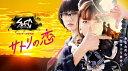 SPECサーガ黎明篇 サトリの恋 DVD/DVD/ TCエンタテインメント TCED-4653