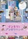 オンネリとアンネリのふゆ DVD/DVD/ TCエンタテインメント TCED-4709