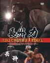 長州力 ~革命戦士のファイナルロード~/DVD/ TCエンタテインメント TCED-4710