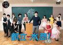 都立水商!~令和~/DVD/ TCエンタテインメント TCED-4711