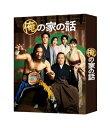 俺の家の話 Blu-ray BOX/Blu−ray Disc/ TCエンタテインメント TCBD-1076