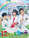 にじいろカルテ Blu-ray BOX/Blu−ray Disc/ TCエンタテインメント TCBD-1085