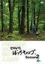 ヒロシのぼっちキャンプ Season2 上巻 DVD/DVD/ TCエンタテインメント TCED-5781