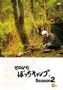ヒロシのぼっちキャンプ Season2 下巻 DVD/DVD/ TCエンタテインメント TCED-5783