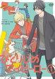 ひとりじめマイヒーロー 01 DVD/DVD/EYBA-11523