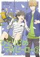 ひとりじめマイヒーロー 02 DVD/DVD/EYBA-11525