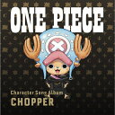 "ONE PIECE CharacterSongAL""Chopper""/CD/ エイベックス・ピクチャーズ EYCA-12158"