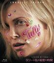 タリーと私の秘密の時間/Blu-ray Disc/ エイベックス・ピクチャーズ EYXF-12430