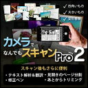 メディアナビ カメラでなんでもスキャン Pro2 AMI06582