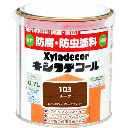 キシラデコール チーク(0.7L)