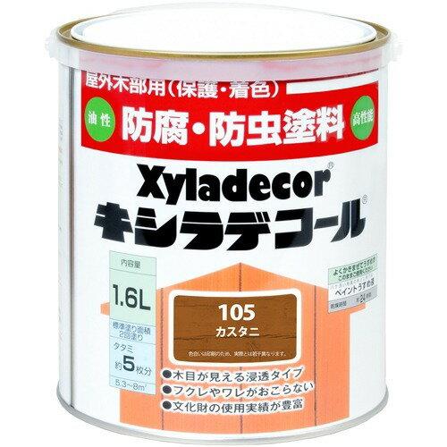 キシラデコール カスタニ(1.6L)
