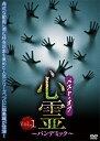 ベスト・オブ・心霊 ~パンデミック~ Vol.1/DVD/ アムモ98 AMAD-799