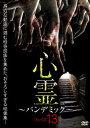 心霊 ~パンデミック~ フェイズ13/DVD/ アムモ98 AMAD-805