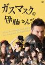 ガスマスクの伊藤さん/DVD/ ローランズ・フィルム RFD-1242