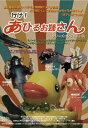 行け!あひるお姉さん シリーズコンプリート版/DVD/ ローランズ・フィルム RFD-1245