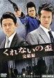 くれないの盃 完結編/DVD/DMSM-7968