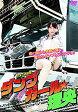 ダンプガール☆理央/DVD/DKIS-9224