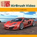 AKVIS AirBrush Video for Mac Home プラグイン v1.0 shareEDGEプロジェクト 版 アクセスメディアインターナショナル AMI06613