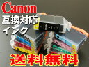 キャノン BCI-7e/BCI-9BK キャノン互換インク