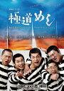 極道めし コレクターズDVD<4Kマスター版>/DVD/ ベストフィールド BFTD-0297