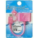 オズマスマートフォン用 micro USB 充電変換アダプタ 6cm Dock用・ピンク IADI-SP02PS IADISP02PS