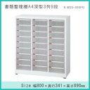 書類整理棚 A4深型3列9段N WDS-093FN 1015676