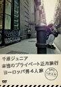 千原ジュニア 本当のプライベート正月旅行2011 ~ヨーロッパ男4人旅~/DVD/YRBN-90493画像