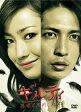 ギルティ 悪魔と契約した女 DVD-BOX/DVD/TCED-1054