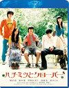 ハチミツとクローバー Blu-ray スペシャル・エディション/Blu-ray Disc/TCBD-0101画像