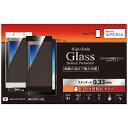 DEFF Xperia Z5用 High Grade Glass Screen Protector 0.33mm のぞき見防止 ブラック DG-XZ5V3FBK