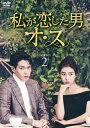 私が恋した男オ・ス DVD-BOX2/DVD/ コンテンツセブン KEDV-0630