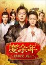 慶余年~麒麟児、現る~DVD-BOX3/DVD/ コンテンツセブン KEDV-0760