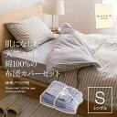 mofua natural 肌になじむ天竺ニット 綿100%のふとんカバーセット ベッド用 シングル画像