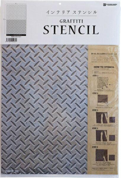 ビビットヴアン グラフィティーステンシル パンチングメタル1 36×53cm SS-15の写真