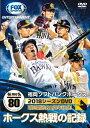 福岡ソフトバンクホークス2018シーズンDVD ホークス熱戦の記録/DVD/ オデッサ・エンタテインメント OED-10530